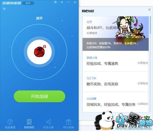 火星网游加速器官网_8950 官方最新版  迅雷网游加速器至尊免费版是由深圳迅雷网络技术