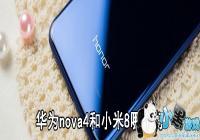 """华为nova4和小米8哪个好_华为nova4和小米8相-玩机技巧"""" title="""