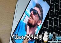 """红米note7和苹果8哪个好_红米note7和苹果8对-玩机技巧"""" title="""