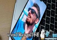 """vivox27和vivox23手机哪个好_vivox27和vivo-玩机技巧"""" title="""