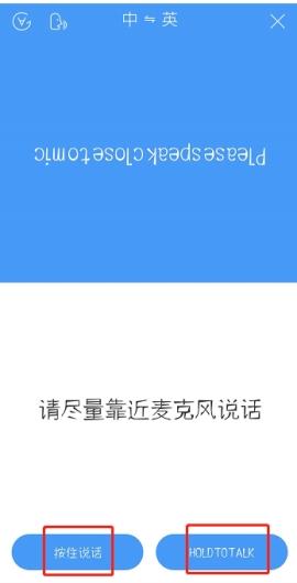 使用讯飞输入法怎么进行面对面翻译 使用讯飞输入法进行面对面翻译的方法