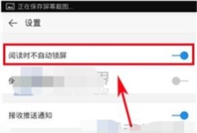 微信读书怎么打开阅读时不自动锁屏 微信读书关闭自动锁屏的教程分享