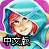 神秘的女巫师中文版-射击小游戏