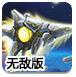 守护者星战无敌版-射击小游戏