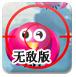 射击七彩小鸟无敌版-射击小游戏