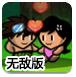 丛林历险无敌版-射击小游戏