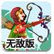 罗宾汉弓箭射苹果无敌版-射击小游戏
