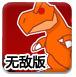 恐龙大战外星人无敌版-射击小游戏
