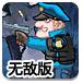 警察大战僵尸2无敌版-射击小游戏