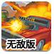 狂暴武装车无敌版-射击小游戏