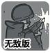 生存启示录中文无敌版-射击小游戏