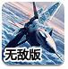 王牌轰炸机2无敌版-射击小游戏