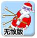 弓箭手救小人圣诞无敌版-射击小游戏