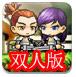 冒险王双人版-双人小游戏