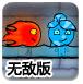森林冰火人3中文无敌版-双人小游戏