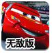 玩具总动员赛车无敌版-体育小游戏