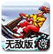 急速雪橇车