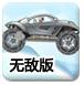 雪地飞车2无敌版-体育小游戏