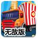 食品卡车的战争无敌版-体育小游戏