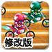 越野摩托竞速赛修改版-体育小游戏