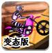 摩托车特技赛2变态版-体育小游戏