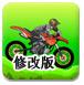 玩命摩托修改版-体育小游戏