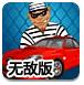 疯狂偷车贼无敌版-体育小游戏