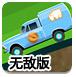 紧急送货车无敌版-体育小游戏