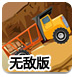 沙漠运货大卡车无敌版-体育小游戏