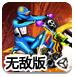 疯狂特技摩托3D无敌版-体育小游戏