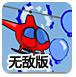 飞机撞气球2无敌版