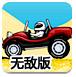 沙滩飞车障碍赛无敌版-体育小游戏