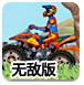 越野摩托车试驾无敌版-体育小游戏