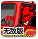 地狱出租车无敌版-体育小游戏
