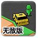 出租车-小游戏大全