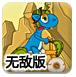 小恐龙石头城冒险无敌版-体育小游戏