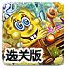 海绵家族拖拉机2选关版-体育