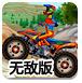 越野摩托车试驾2无敌版-体育小游戏