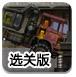 工地大卡车2选关版-体育小游戏
