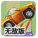 玩具汽车大冒险无敌版-体育小游戏