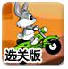 兔八哥摩托车选关版-体育小游戏