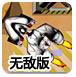 火星飞船停靠无敌版-体育小游戏