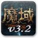 魔域v3.2-小游戏在线玩