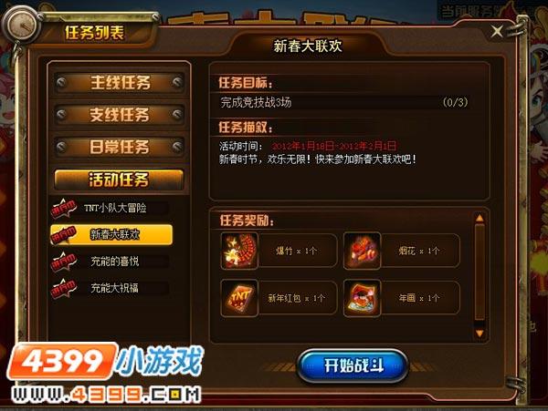 TNT攻略轨迹新春大联欢-小黑游戏-在线小游戏弹道第二章巫师1图片