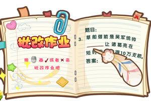 作业-小游戏排行榜