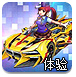 模拟驾驶人生中文版
