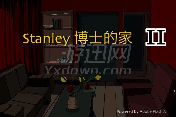 Stanley博士的家2手机版