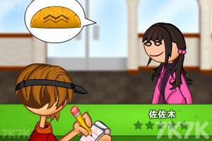 老爹烤肉店中文版