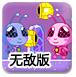 外星兄妹2无敌版-双人小游戏