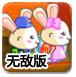 泡泡兔3泡泡王国无敌版-双人小游戏